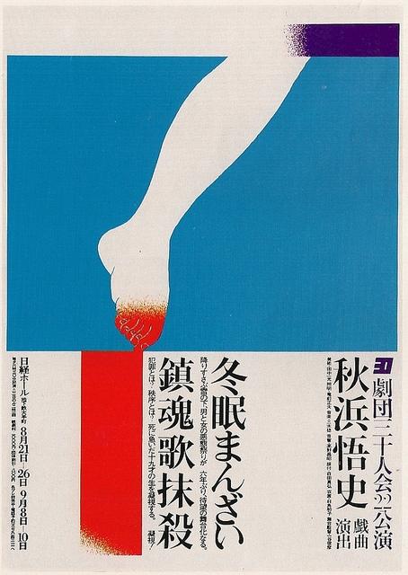 ikko-tanaka-1340558527_b